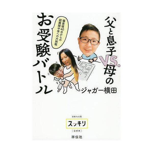 中学 息子 ジャガー 横田