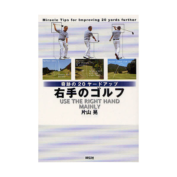 右手のゴルフ 奇跡の20ヤードアップ/片山晃