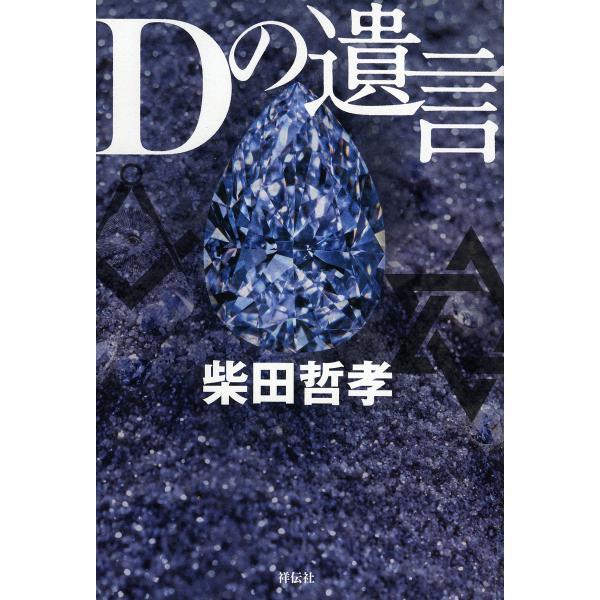 Dの遺言/柴田哲孝