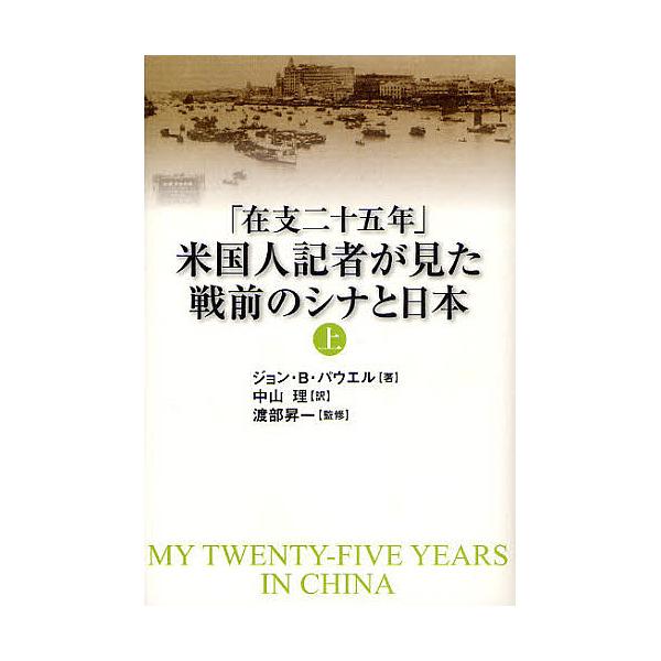 「在支二十五年」米国人記者が見た戦前のシナと日本 上/ジョンB.パウエル/中山理