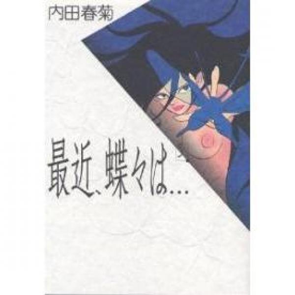 最近、蝶々は… 5/内田春菊