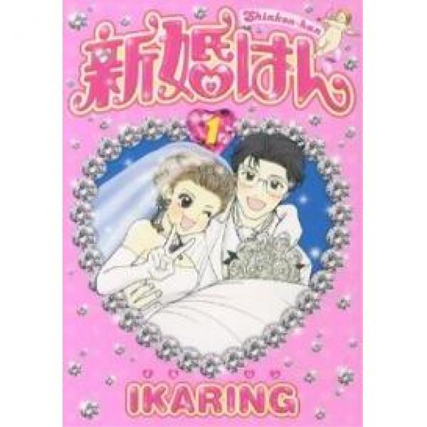 LOHACO - 新婚はん 1/IKARING (...