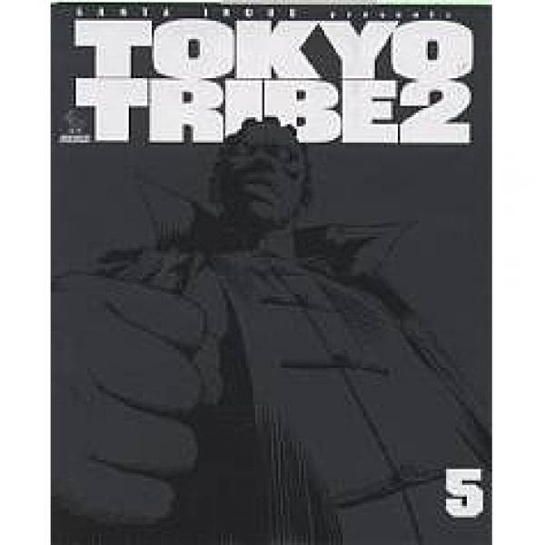 TOKYO TRIBE2 5/井上三太