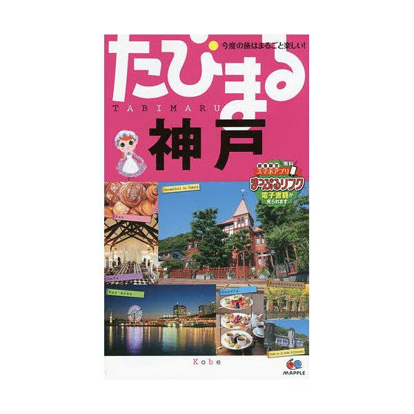 神戸/旅行