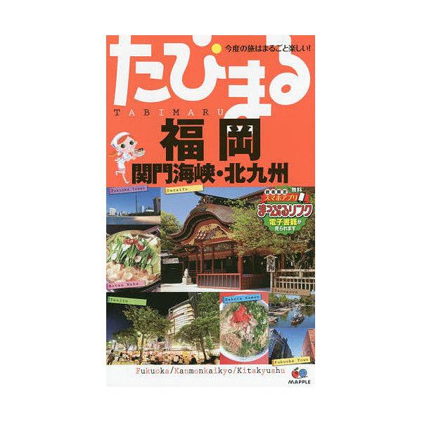 福岡 関門海峡・北九州/旅行