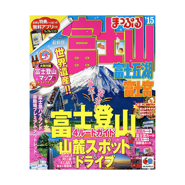 富士山 富士五湖・富士宮 '15/旅行