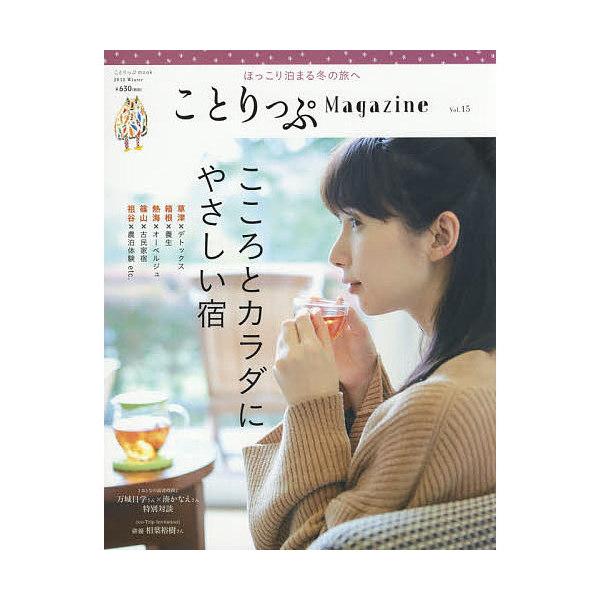 ことりっぷMagazine Vol.15(2018Winter)/旅行