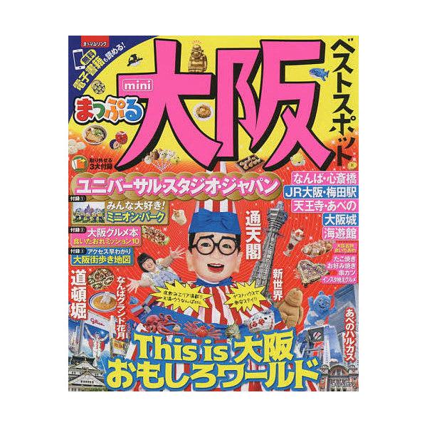 大阪ベストスポットmini 〔2018〕/旅行