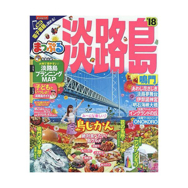 淡路島 鳴門 '18/旅行