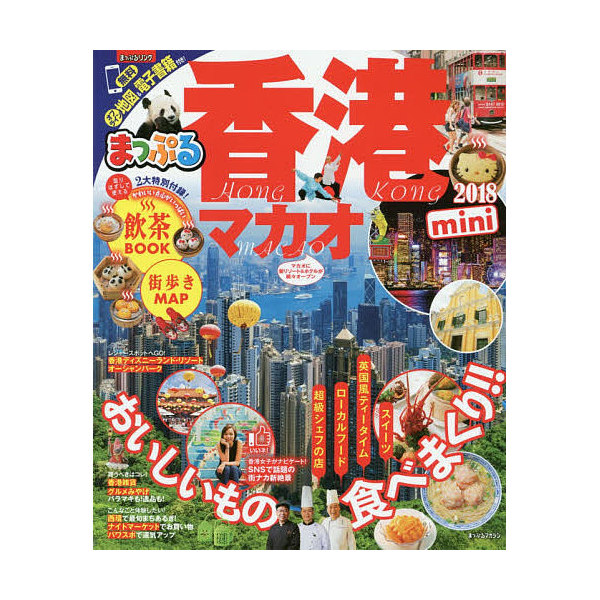 香港マカオmini '18/旅行