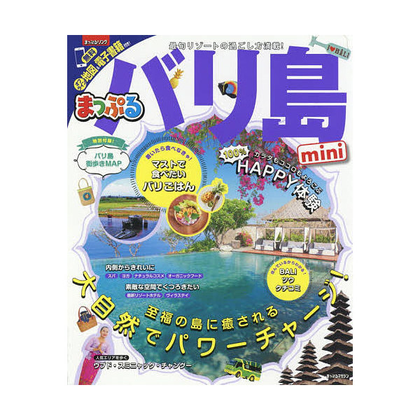 バリ島mini 〔2018〕/旅行