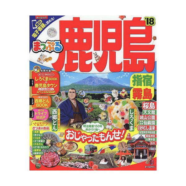 鹿児島 指宿・霧島 '18/旅行