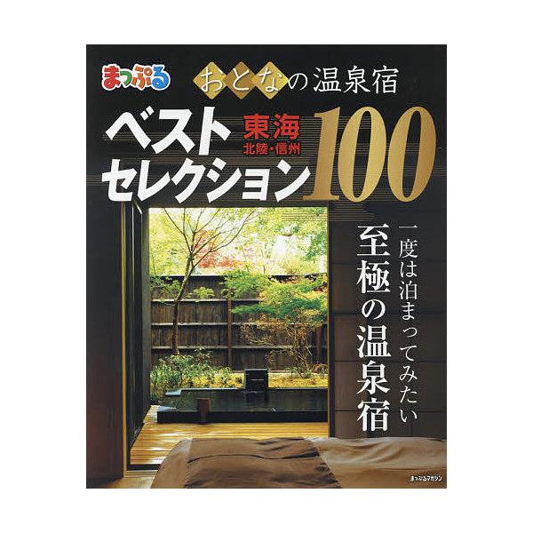 おとなの温泉宿ベストセレクション100東海・北陸・信州/旅行