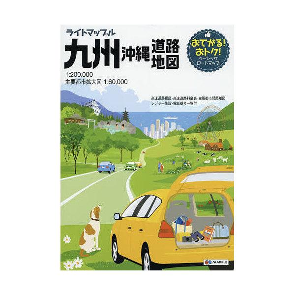 ライトマップル九州沖縄道路地図