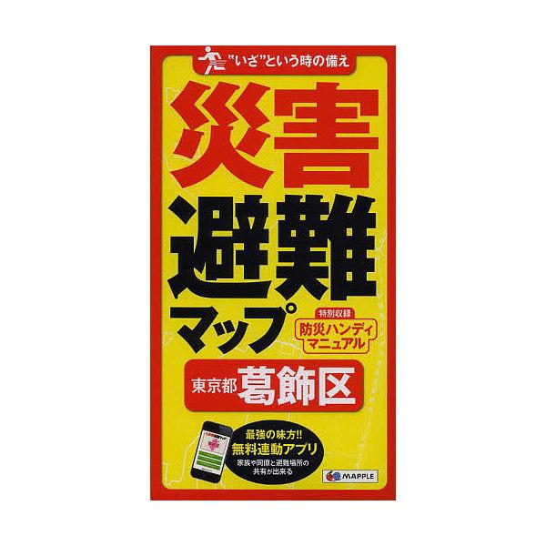 災害避難マップ東京都葛飾区