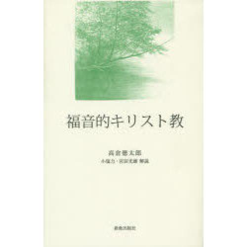 福音的キリスト教 ハンディ版/高倉徳太郎