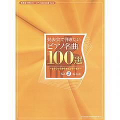 発表会で弾きたいピアノ名曲100選 クラシックからポピュラーまで Vol.2