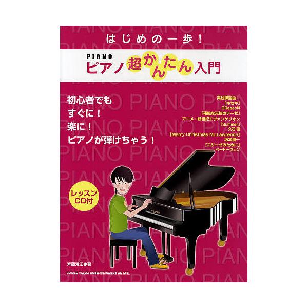 ピアノ超かんたん入門 初心者でもすぐに!楽に!ピアノが弾けちゃう!/斉藤芳江