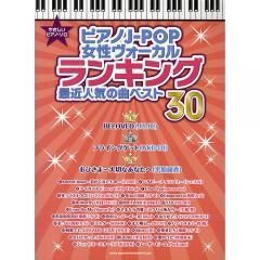 ピアノJ-POP女性ヴォーカルランキング最近人気の曲ベスト30