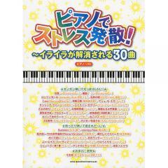 ピアノでストレス発散! イライラが解消される30曲