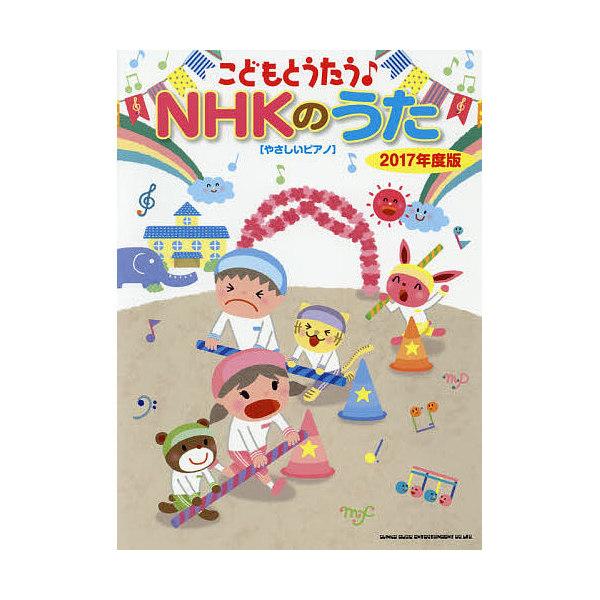 楽譜 '17 NHKのうた[やさしいピア