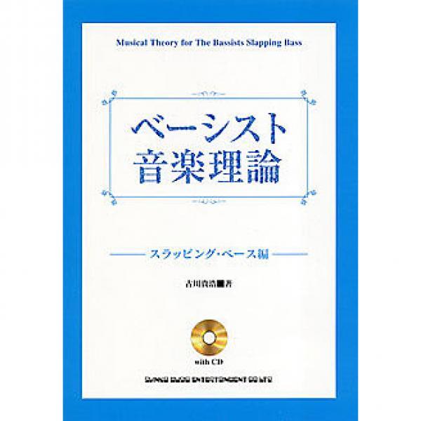 ベーシスト音楽理論 スラッピング・ベース編