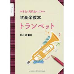 中学生・高校生のための吹奏楽教本トランペット/松山萌