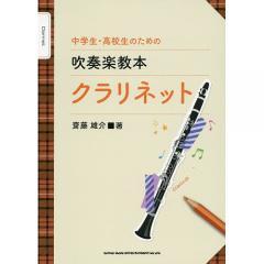 中学生・高校生のための吹奏楽教本クラリネット/齋藤雄介
