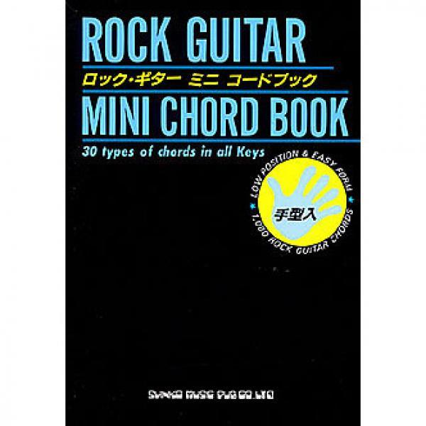 手型入ロックギター・ミニ・コード・ブック