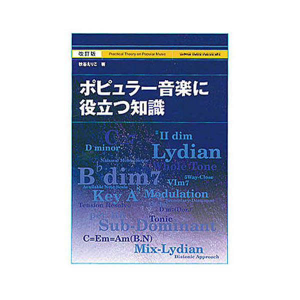 ポピュラー音楽に役立つ知識 改訂版/秋谷えりこ