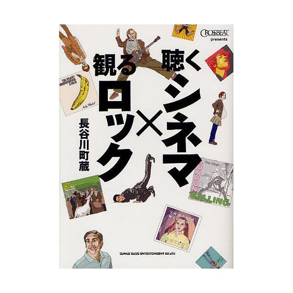 聴くシネマ×観るロック CROSSBEAT Presents/長谷川町蔵