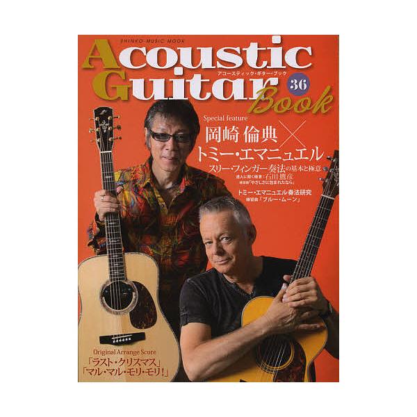 アコースティック・ギター・ブック 36
