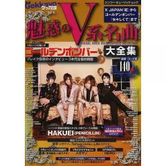 魅惑のV系名曲大全集 X JAPAN『紅』からゴールデンボンバー『女々しくて』まで