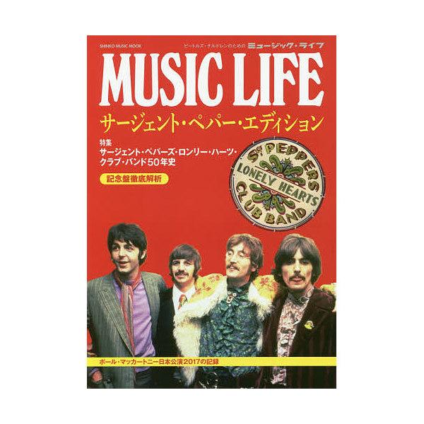 MUSIC LIFEサージェント・ペパー・エディション