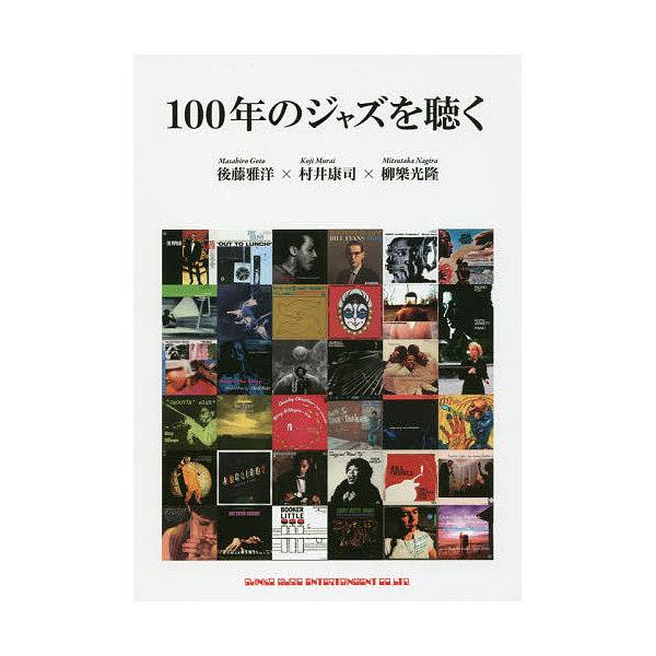 100年のジャズを聴く/後藤雅洋/村井康司/柳樂光隆