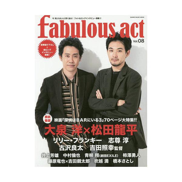 fabulous act Vol.08