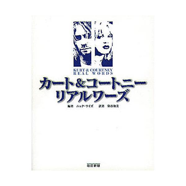 カート&コートニー リアル・ワーズ/ニック・ワイズ/染谷和美