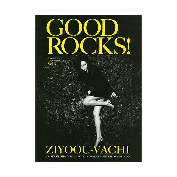 GOOD ROCKS! GOOD MUSIC CULTURE MAGAZINE Vol.61/ロックスエンタテインメント合同会社