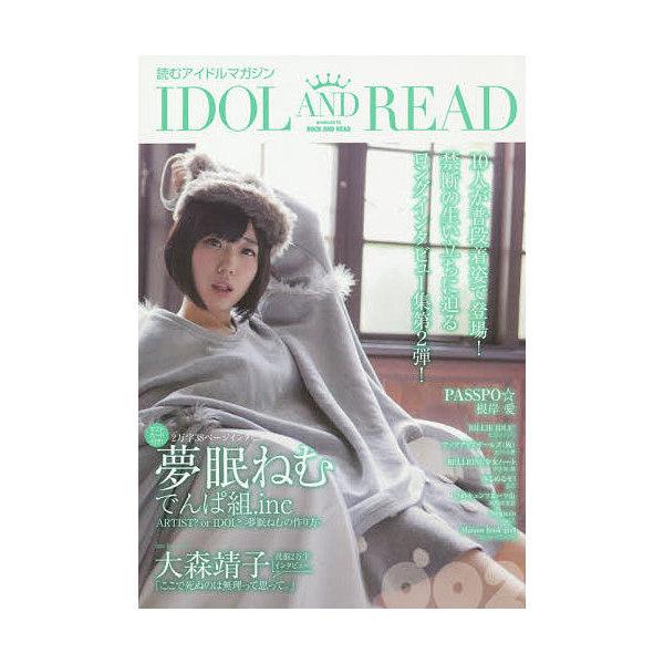 IDOL AND READ 読むアイドルマガジン 002