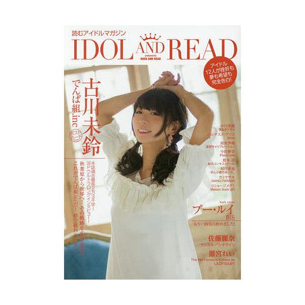 IDOL AND READ 読むアイドルマガジン 009
