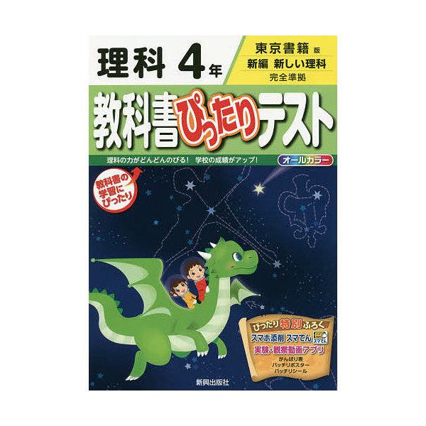 教科書ぴったりテスト理科 東京書籍版 4年