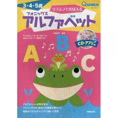 リズム♪でおぼえるフォニックスアルファベット 3・4・5歳/中本幹子