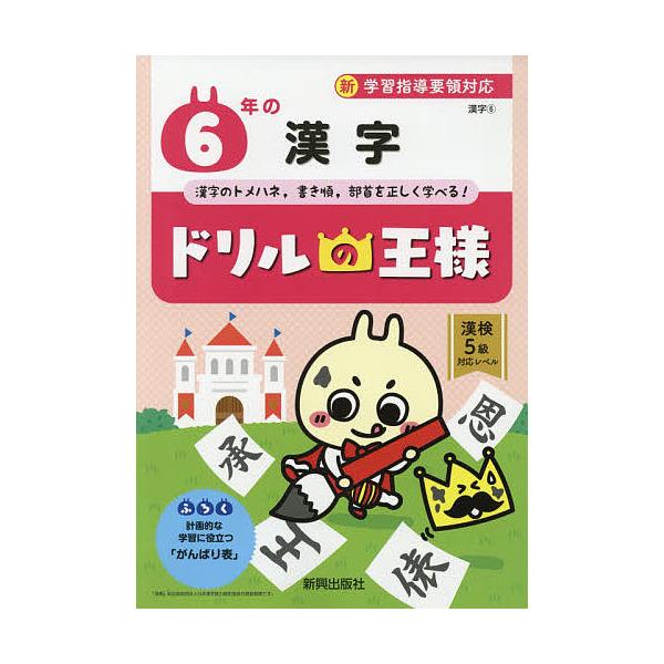 6年の漢字 漢字のトメハネ,書き順,部首を正しく学べる!