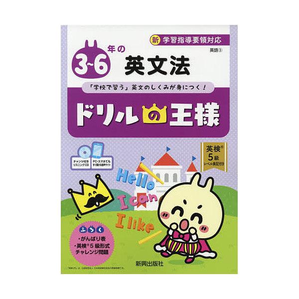 3~6年の英文法 「学校で習う」英文のしくみが身につく!