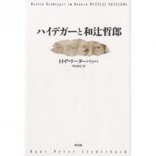 ハイデガーと和辻哲郎/H.P.リーダーバッハ/平田裕之