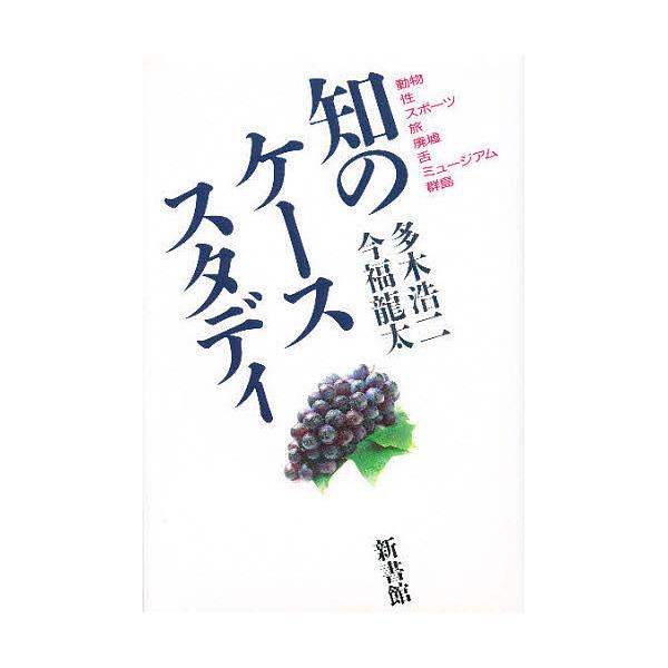 知のケーススタディ/多木浩二/今福龍太