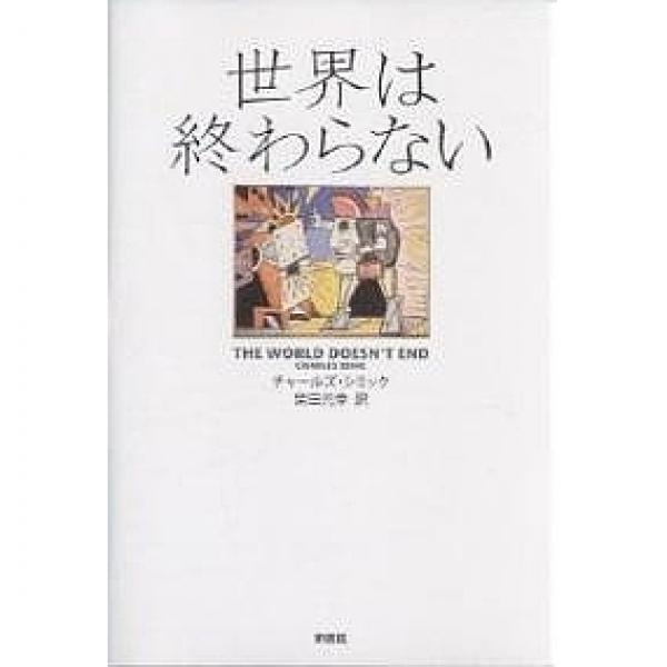世界は終わらない/チャールズ・シミック/柴田元幸