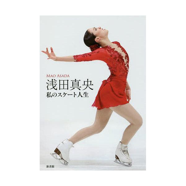 浅田真央 私のスケート人生/浅田真央/ワールド・フィギュアスケート編集部