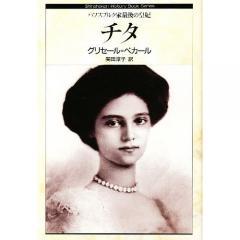 チタ ハプスブルク家最後の皇妃/タマラ・グリセール・ペカール/関田淳子
