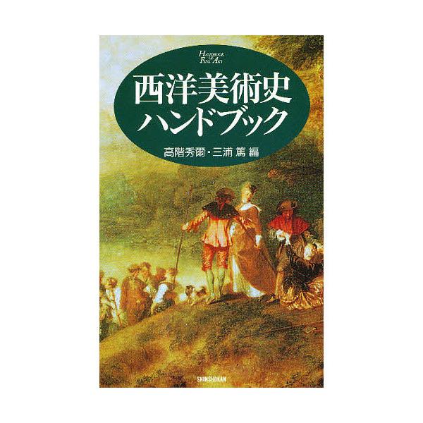 西洋美術史ハンドブック/高階秀爾/三浦篤
